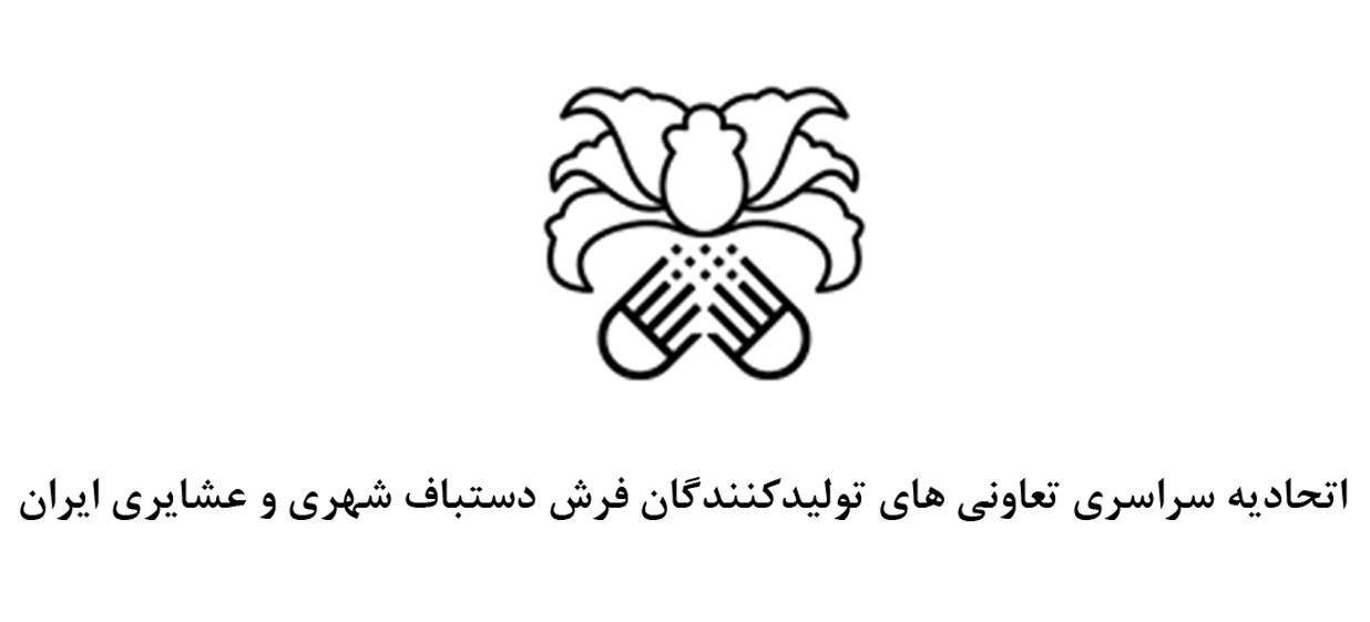 اتحادیه فرش دستباف ایران
